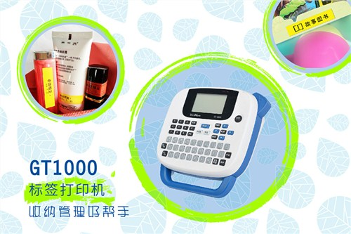 迷你手持标签打印机_小型手持标签机_家用迷你标签机
