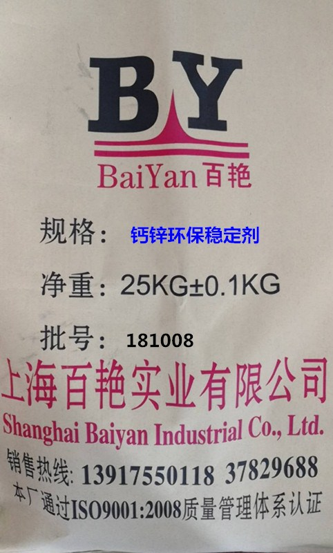 PVC注塑钙锌复合稳定剂
