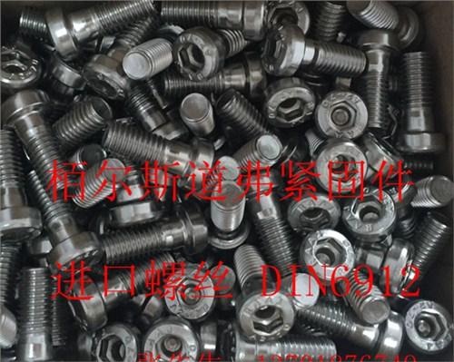 上海专业DIN6912推荐货源 创造辉煌 栢尔斯道弗供应