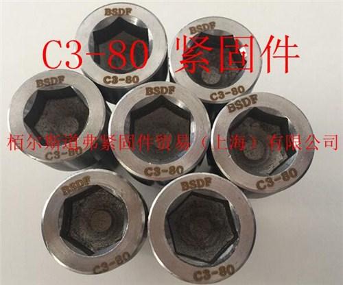 上海C3-80螺栓多少钱 口碑推荐 栢尔斯道弗供应