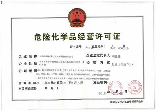 遼寧氣 吉林省犸割博世新能源科技供應