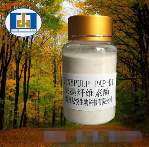 造纸酶去墨纤维素酶粉剂