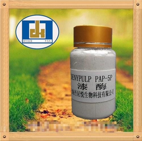 用于纸浆漂白和造纸加工的漆酶颗粒