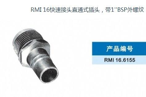 上海專業快速接頭哪家強 客戶至上 東莞市捷誠模具配件供應