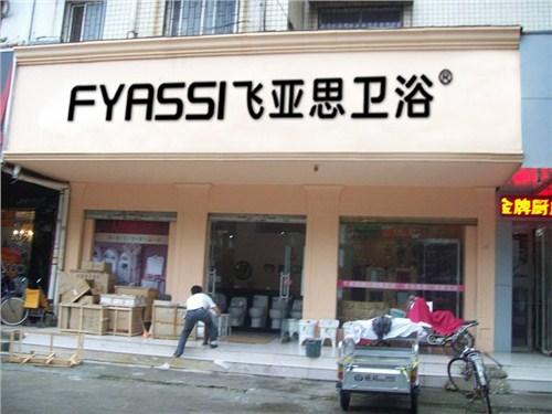 飞亚思卫浴0元招商_中国卫浴行业十大品牌