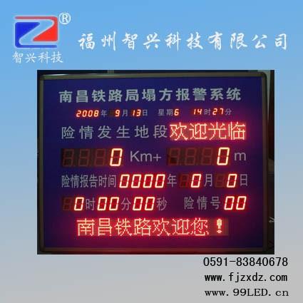 福建LED显示屏供应商