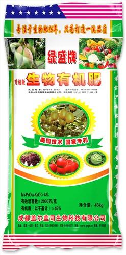 绿盛牌生物有机肥