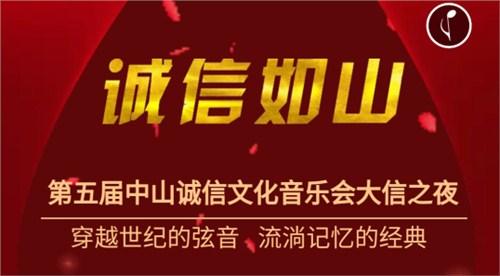 珠海中山音乐会活动网络直播|珠海商务活动汇演直播