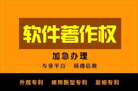 杭州软件著作权_宁波软件著作权_温州软件著作权_众阳供应「众阳供应」