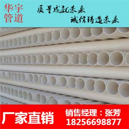 资阳PVC排水管 资阳排水管厂家 资阳排水管厂家直销