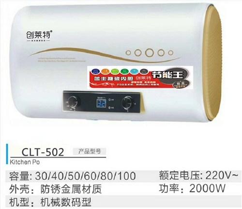 焦作市快热式热水器报价 创新服务 创莱特供应