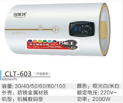 开封市创莱特热水器尺寸 来电咨询 河南莱创商贸供应