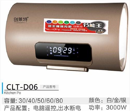 枣庄高端热水器厂家 口碑推荐 河南莱创商贸供应
