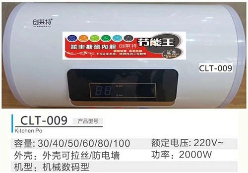 中原區正品儲水式熱水器多少錢 承諾守信 河南萊創商貿供應