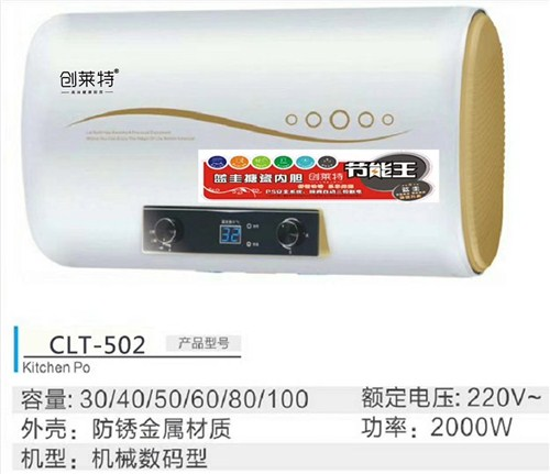 二七區專業儲水式熱水器加盟多少錢 誠信為本 河南萊創商貿供應