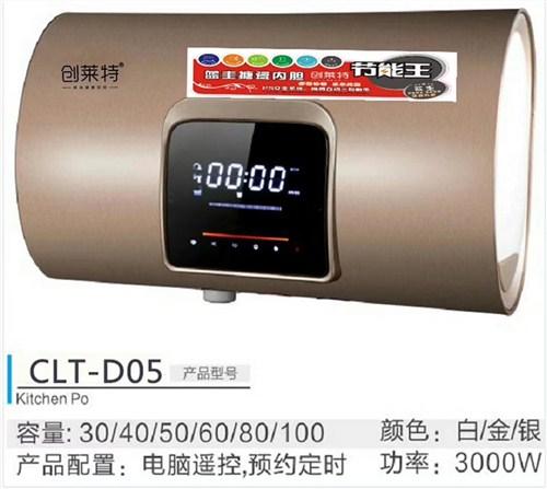 惠濟區正品儲水式熱水器加盟多少錢 以客為尊 河南萊創商貿供應
