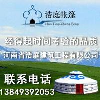 定制蒙古包