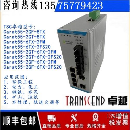 卓越信通TSC Carat55-2GF-6TX-2FS20千兆光口交换机