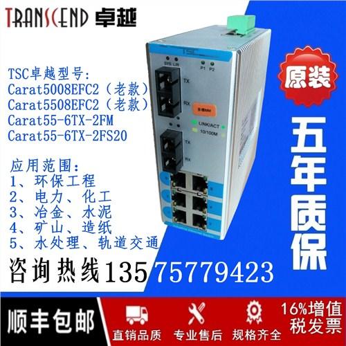 卓越信通TSC  Carat5508EFC2 工业交换机