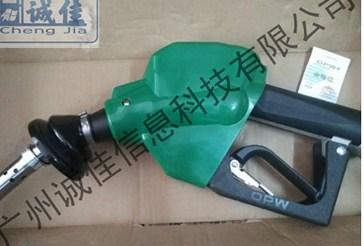 OPW油气回收油枪