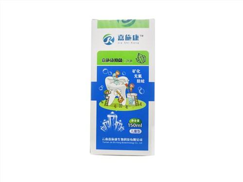 無氟防蛀兒童抑菌口含液 誠信為本 云南嘉施康生物科技供應
