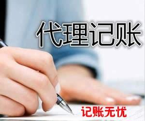 深澤記賬報稅流程 誠信互利 記賬無憂供應