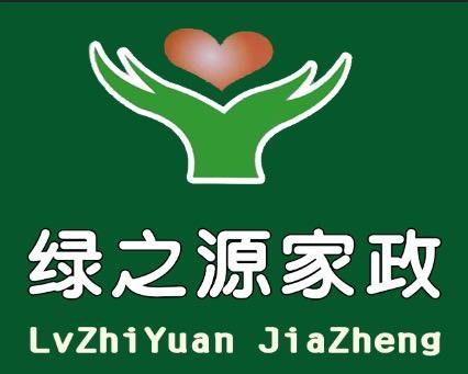 深圳市绿之源家政服务有限公司