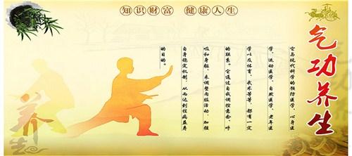 上海传统养生气功,道家养生气功