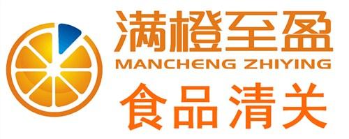 台湾官方进口报关代理 铸造辉煌 满橙至盈供应