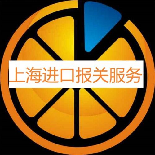 上海专业报关部门 创造辉煌 满橙至盈供应