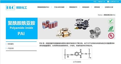 上海水性PAI按需定制 南通博联化工供应