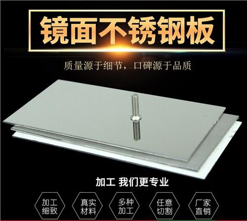 304不锈钢镜面板8K