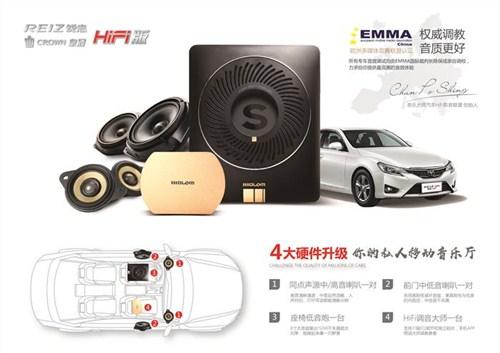 丰田锐志专车专用音响