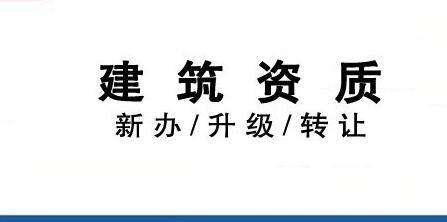 青海资质挂靠风险