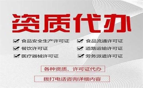 青海建筑工程资质代办公司实力