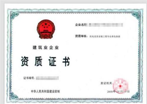 青海资质证书参考