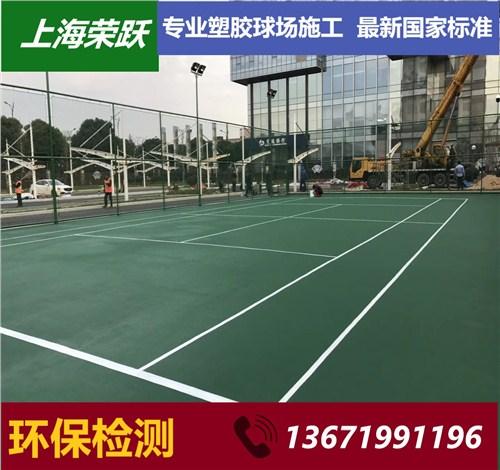 奉贤区塑胶网球场