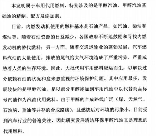 四川新源素科技有限公司-环保燃油