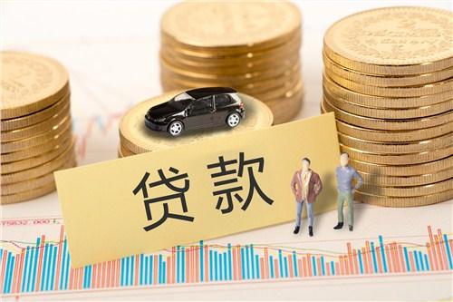 申请汽车抵押贷款失败了?是不是因为这几个原因
