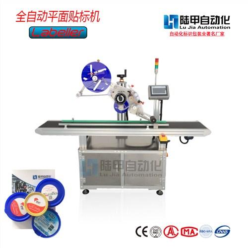 上海陆甲自动化科技有限公司