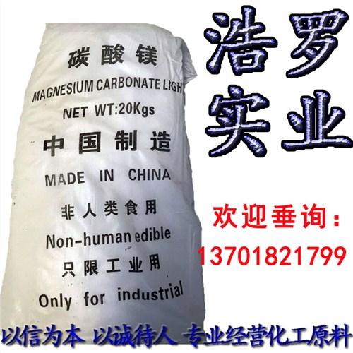 工业轻质碳酸镁45%