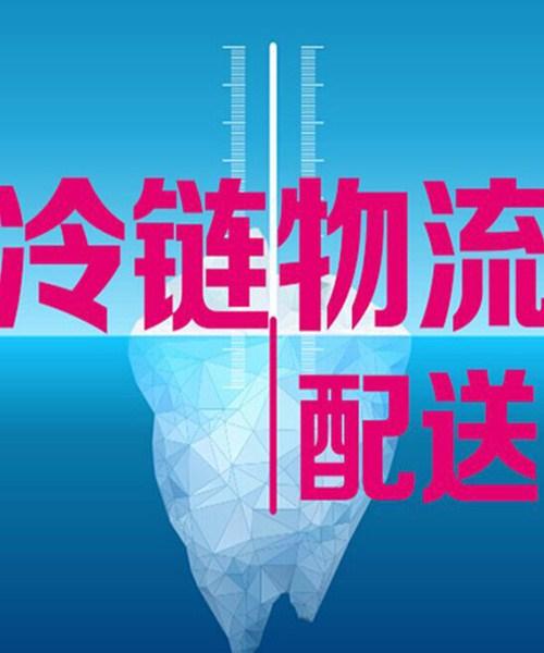 上海到南通食品冷冻物流