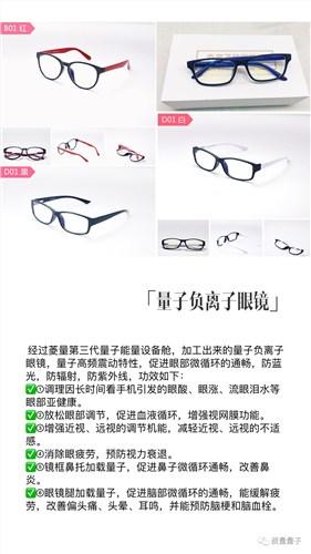 量子眼镜哪里买 眼睛干怎么办 老花眼怎么办 菱量供
