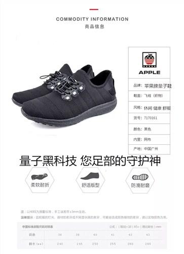 上海量子鞋多少钱 量子鞋材质 质量量子鞋功效 菱量供