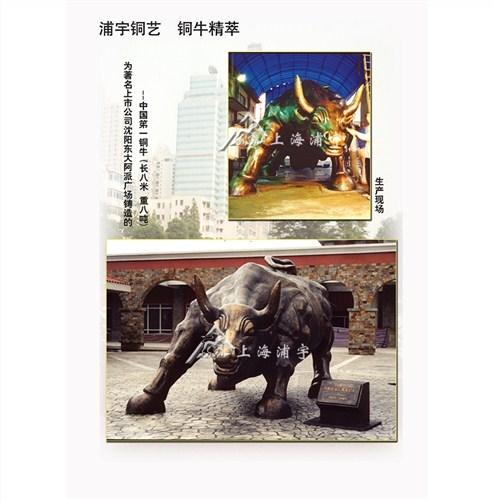 山西专业铸造铜牛销售厂家 浦宇供应