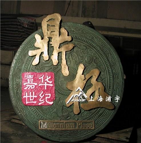 吉林浮雕铜浮雕价格 浦宇供应