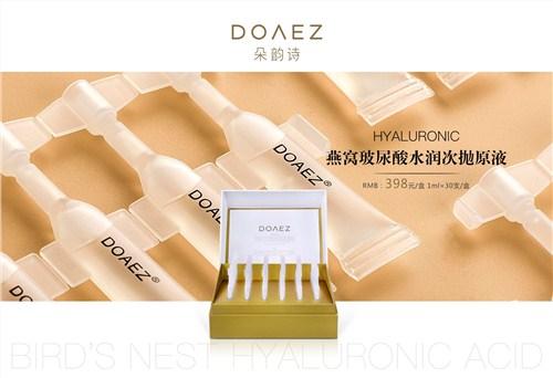 提供上海DOAEZ玻尿酸原液廠家逸申供