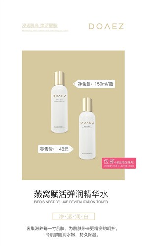 銷售上海朵韻詩彈潤精華水價格逸申供