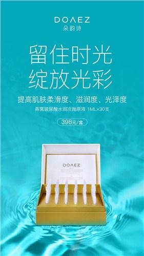 銷售上海DOAEZ水潤玻尿酸批發逸申供
