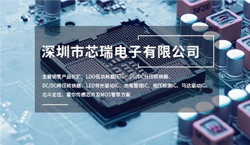 深圳单通道H桥电机驱动芯片销售 单通道H桥电机驱动芯片 芯瑞供